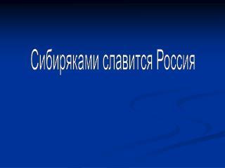 Сибиряками славится Россия