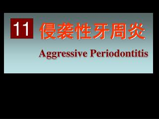 侵袭性牙周炎 Aggressive Periodontitis