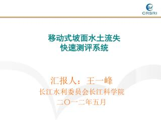 汇报人:王一峰 长江水利委员会长江科学院 二〇一二年五月