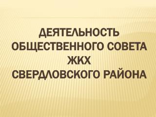 Деятельность Общественного  совета ЖКХ Свердловского района
