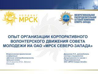Драгунова Н.А., руководитель сектора спецпроектов  Департамента по связям с общественностью