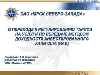 Докладчик: А.В. Сергутин, Директор по экономике  ОАО «Холдинг МРСК»