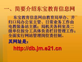 一、简要介绍东宝教育信息网