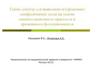Канцеров В.А.,  Ягнюкова А.К. Национальный исследовательский ядерный университет «МИФИ»