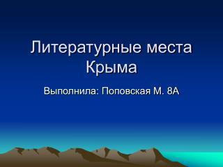 Литературные места Крыма
