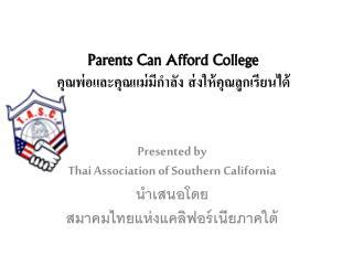 Parents Can Afford College คุณพ่อและคุณแม่มีกำลัง ส่งให้คุณลูกเรียนได้