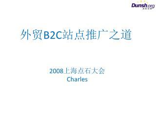 外贸 B2C 站点推广之道