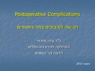 Postoperative Complications הגישה לסיבוכים בתר ניתוחיים