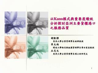 以 Kano 模式與重要度績效分析探討亞洲主要貨櫃港口之服務品質