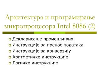 Архитектура и програмирање микропроцесора  Intel 8086  (2)