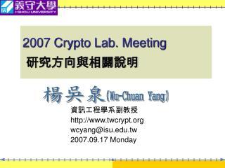 2007 Crypto Lab. Meeting 研究方向與相關說明