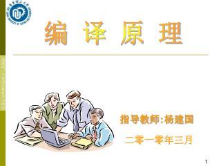 指导教师 : 杨建国