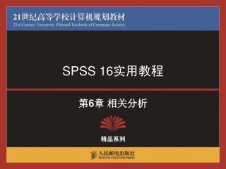 SPSS 16 实用教程