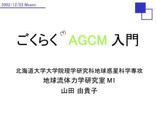 ごくらく    AGCM 入門