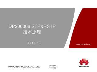 DP200006  STP&RSTP 技术原理