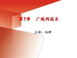 第 7 章 广域网技术