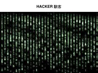 HACKER  駭客