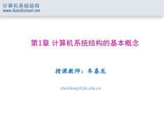 第 1 章 计算机系统结构的基本概念 授课教师:车喜龙 chexilong@jlu