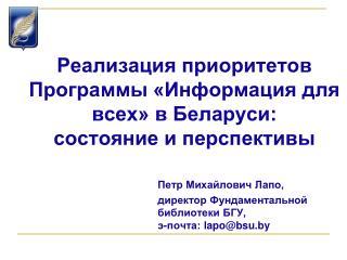 Реализация приоритетов Программы «Информация для всех» в Беларуси: состояние и перспективы