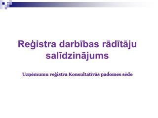 Reģistra darbības rādītāju salīdzinājums Uzņēmumu reģistra Konsultatīvās padomes sēde