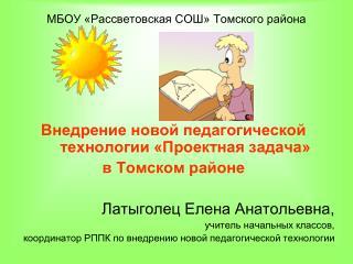 МБОУ «Рассветовская СОШ» Томского района