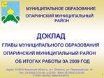 : 613810  , . , . , 14 .: 8 3353 2-22-30, 2-22-63   : 8 3353 2-22-63  E-mail: oparino_dumamail.ru