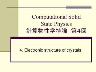 Computational Solid  State Physics  計算物性学特論 第4回