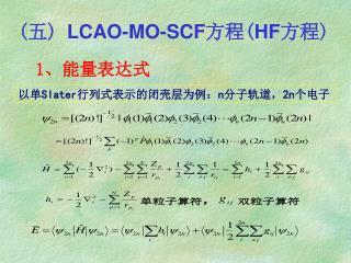 ( ? ) LCAO-MO-SCF ?? ( HF ?? )