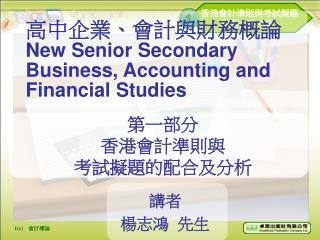 第一部分 香港會計準則與 考試擬題的配合及分析