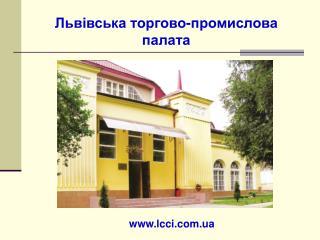 Львівська торгово-промислова палата