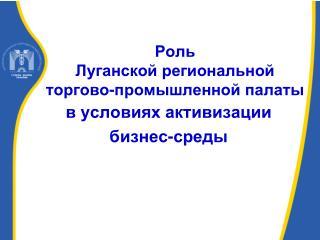 Роль  Луганской региональной торгово-промышленной палаты