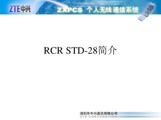 RCR STD-28 简介