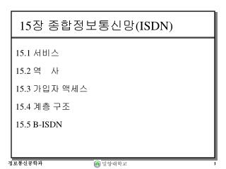 15 장 종합정보통신망 (ISDN)