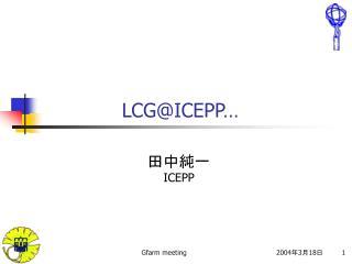 LCG@ICEPP…