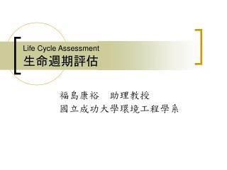Life Cycle Assessment 生命週期評估