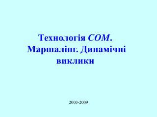 Технологія  COM . Маршалінг.  Динамічні виклики