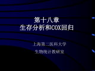 第十八章 生存分析和 COX 回归
