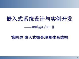 嵌入式系统设计与实例开发 —— ARM 与  C/OS-Ⅱ 第四讲 嵌入式微处理器体系结构