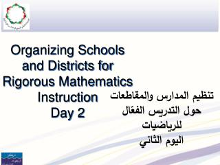 Organizing Schools and Districts for Rigorous Mathematics Instruction Day 2