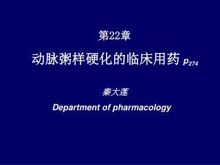 第 22 章 动脉粥样硬化的临床用药 p 274 秦大莲 Department of pharmacology