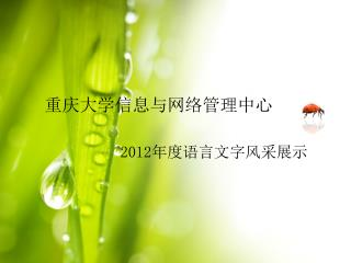 重庆大学信息与网络管理中心