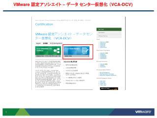 VMware  認定アソシエイト  –  データ センター仮想化 ( VCA-DCV)