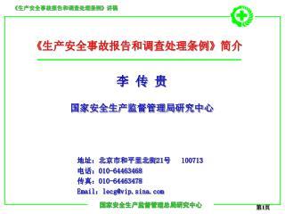李 传 贵 国家安全生产监督管理局 研究中心       地址:北京市和平里北街 21 号    100713 电话: 010-64463468 传真: 010-64463478