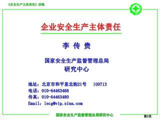李 传 贵 国家安全生产监督管理总局 研究中心 地址:北京市和平里北街 21 号    100713 电话: 010-64463468 传真: 010-64463480