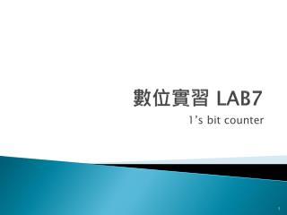 數位實習  LAB7