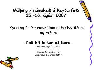 Málþing / námskeið á Reyðarfirði  15.–16. ágúst 2007
