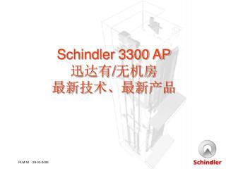 Schindler 3300 AP 迅达有 / 无机房 最新技术、最新产品