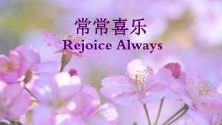 常常喜乐 Rejoice Always