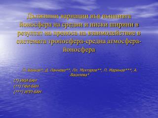 Л. Банков*, Д. Панчева**, Пл. Мухтаров**, П. Маринов***, А. Василева* (*) ИКИ-БАН