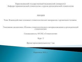 Карагандинский государственный медицинский университет